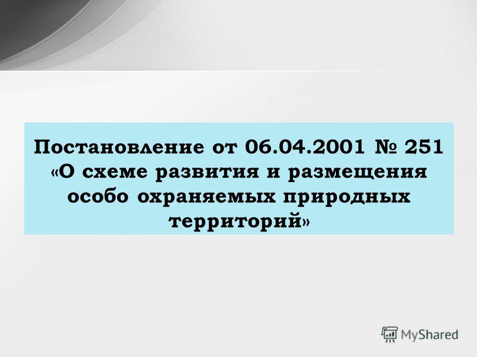 Постановление от 06.04.2001 251 «О схеме развития и размещения особо охраняемых природных территорий»