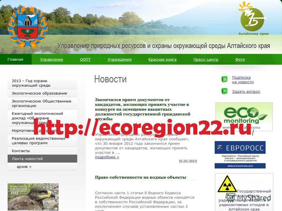 http://ecoregion22.ru /