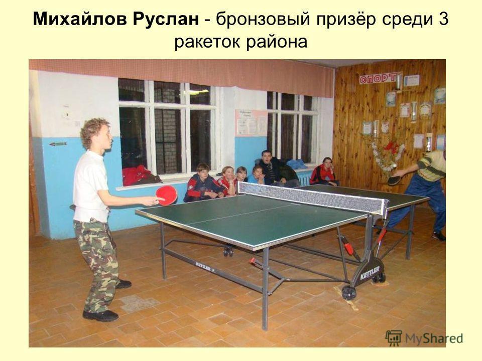 Михайлов Руслан - бронзовый призёр среди 3 ракеток района