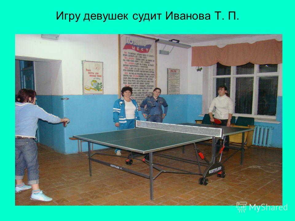 Игру девушек судит Иванова Т. П.