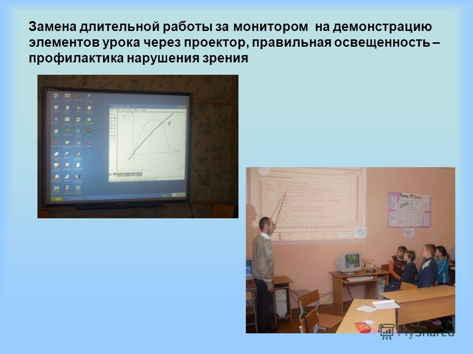Замена длительной работы за монитором на демонстрацию элементов урока через проектор, правильная освещенность – профилактика нарушения зрения
