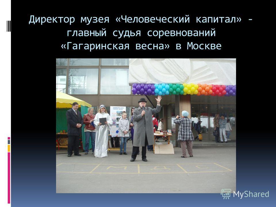 Директор музея «Человеческий капитал» - главный судья соревнований «Гагаринская весна» в Москве
