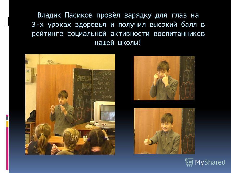 Владик Пасиков провёл зарядку для глаз на 3-х уроках здоровья и получил высокий балл в рейтинге социальной активности воспитанников нашей школы!