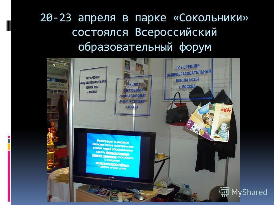 20-23 апреля в парке «Сокольники» состоялся Всероссийский образовательный форум