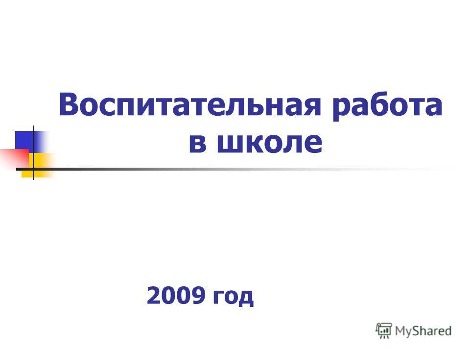Воспитательная работа в школе 2009 год
