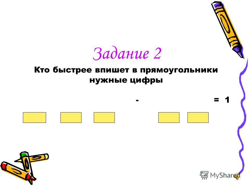 Задание 1 Приучайтесь думать точно, Все исследуйте до дна! Вместо точек на листочке Цифра верная нужна Я подсказывать не буду Никаких её примет. Но одна и та же всюду Даст нам правильный ответ * * + 2 0 * _______________ 2 * 2
