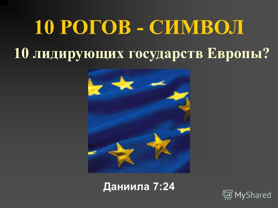 РИМ 44г. до Н.Э. – 1000г. Н.Э.