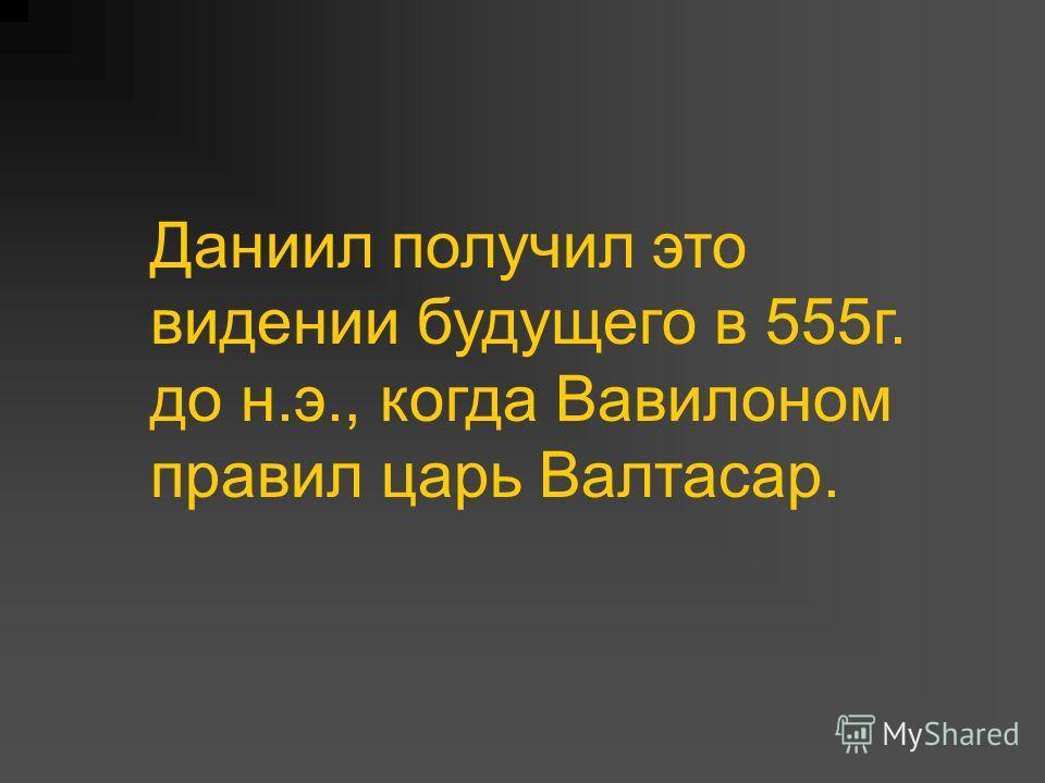 КНИГА ПРОРОКА ДАНИИЛА, ГЛАВА 7 ВИДЕНИЕ БУДУЩЕГО