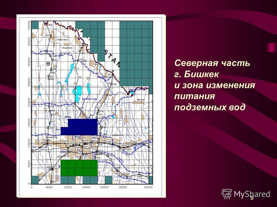 9 Северная часть г. Бишкек и зона изменения питания подземных вод