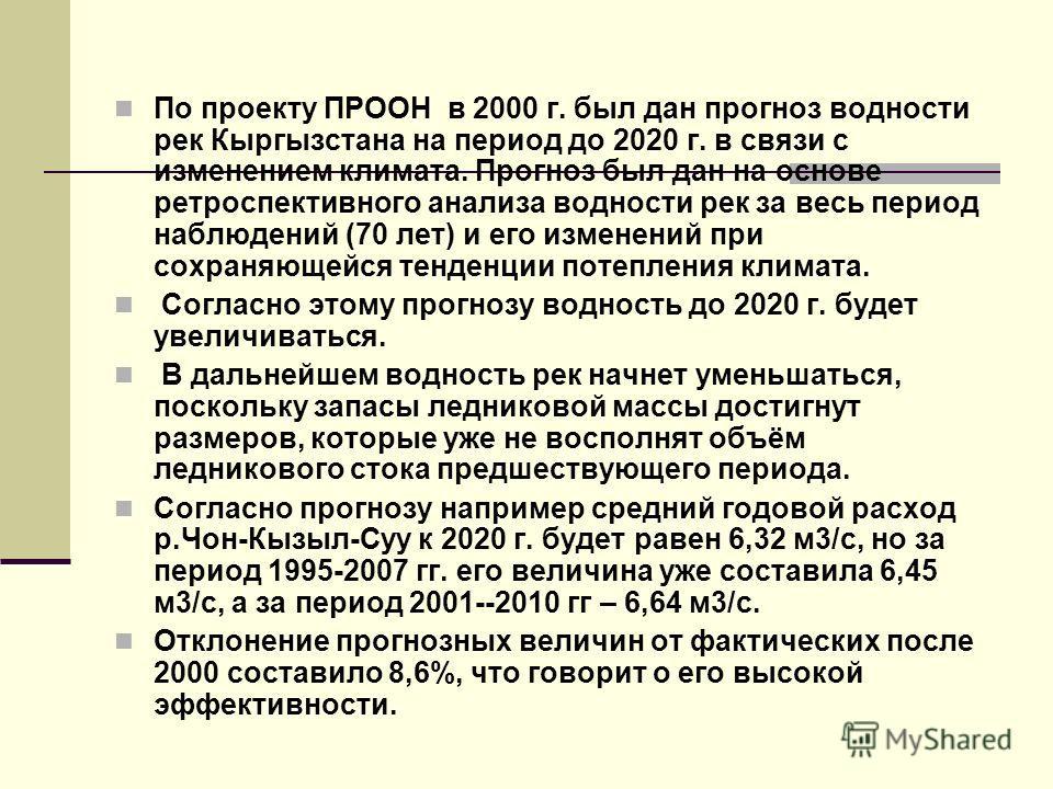 По проекту ПРООН в 2000 г. был дан прогноз водности рек Кыргызстана на период до 2020 г. в связи с изменением климата. Прогноз был дан на основе ретроспективного анализа водности рек за весь период наблюдений (70 лет) и его изменений при сохраняющейс