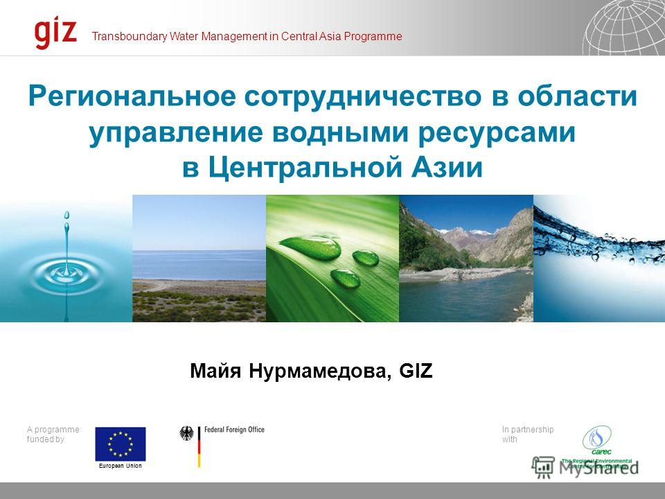 20.12.2013 Seite 1 A programme funded by Click to edit Master subtitle style Transboundary Water Management in Central Asia Programme In partnership with European Union Региональное сотрудничество в области управление водными ресурсами в Центральной