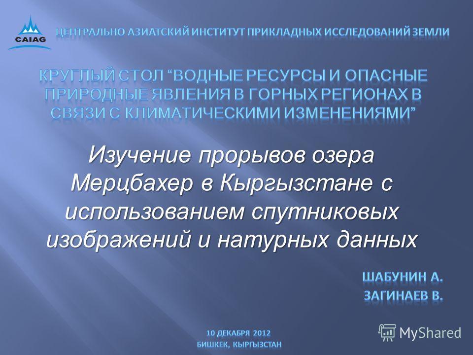 Изучение прорывов озера Мерцбахер в Кыргызстане с использованием спутниковых изображений и натурных данных