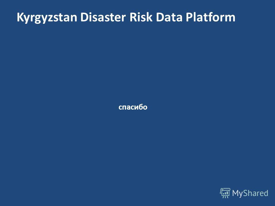 Kyrgyzstan Disaster Risk Data Platform спасибо