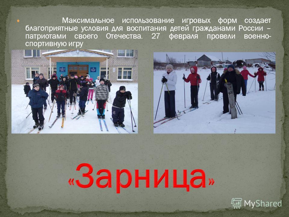 Максимальное использование игровых форм создает благоприятные условия для воспитания детей гражданами России – патриотами своего Отечества. 27 февраля провели военно- спортивную игру