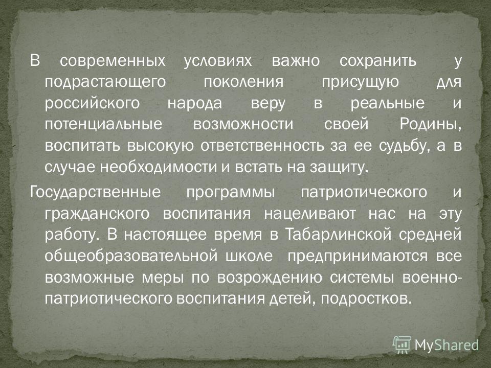 В современных условиях важно сохранить у подрастающего поколения присущую для российского народа веру в реальные и потенциальные возможности своей Родины, воспитать высокую ответственность за ее судьбу, а в случае необходимости и встать на защиту. Го