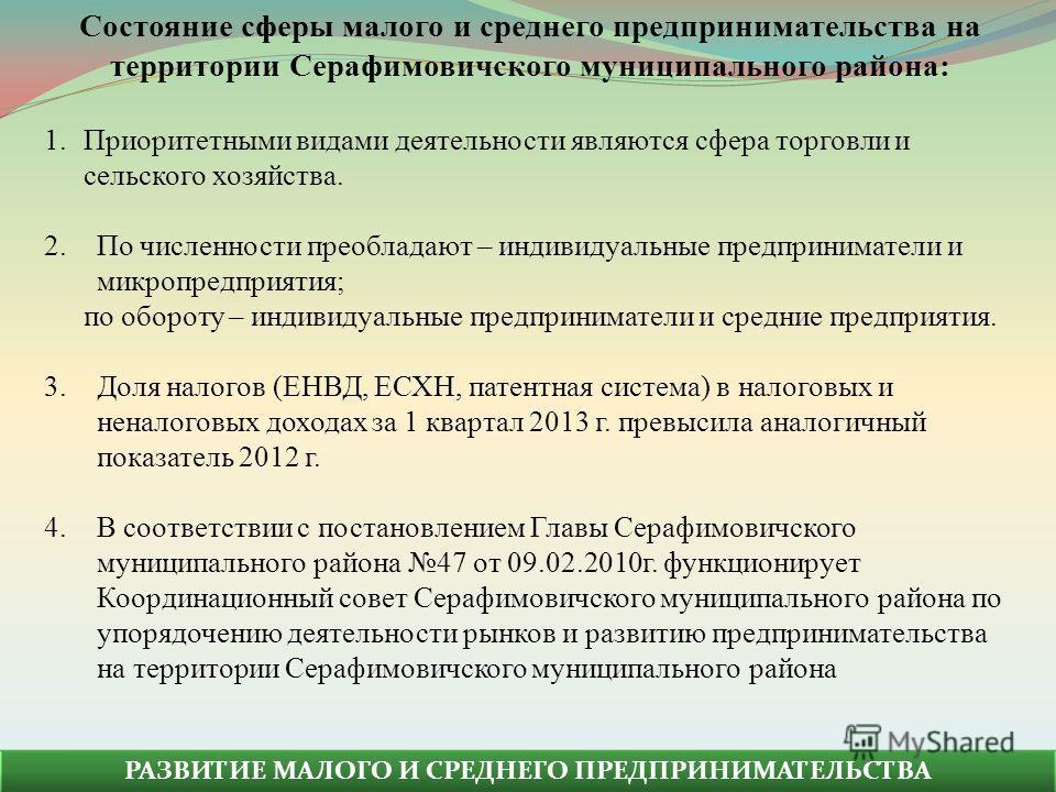 Состояние сферы малого и среднего предпринимательства на территории Серафимовичского муниципального района: 1.Приоритетными видами деятельности являются сфера торговли и сельского хозяйства. 2.По численности преобладают – индивидуальные предпринимате