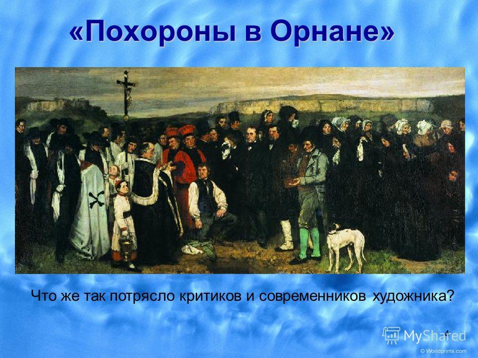 Что же так потрясло критиков и современников художника? 4 «Похороны в Орнане»