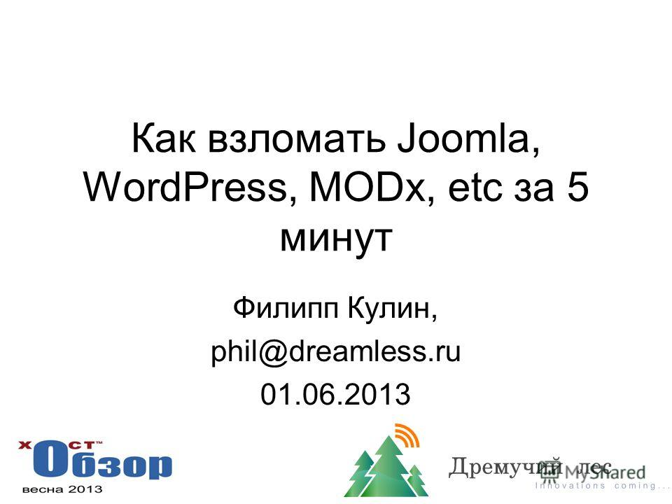 Как взломать Joomla, WordPress, MODx, etc за 5 минут Филипп Кулин, phil@dreamless.ru 01.06.2013