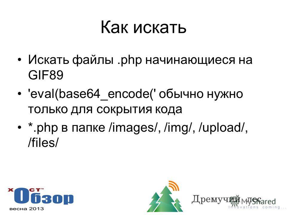 Как искать Искать файлы.php начинающиеся на GIF89 'eval(base64_encode(' обычно нужно только для сокрытия кода *.php в папке /images/, /img/, /upload/, /files/