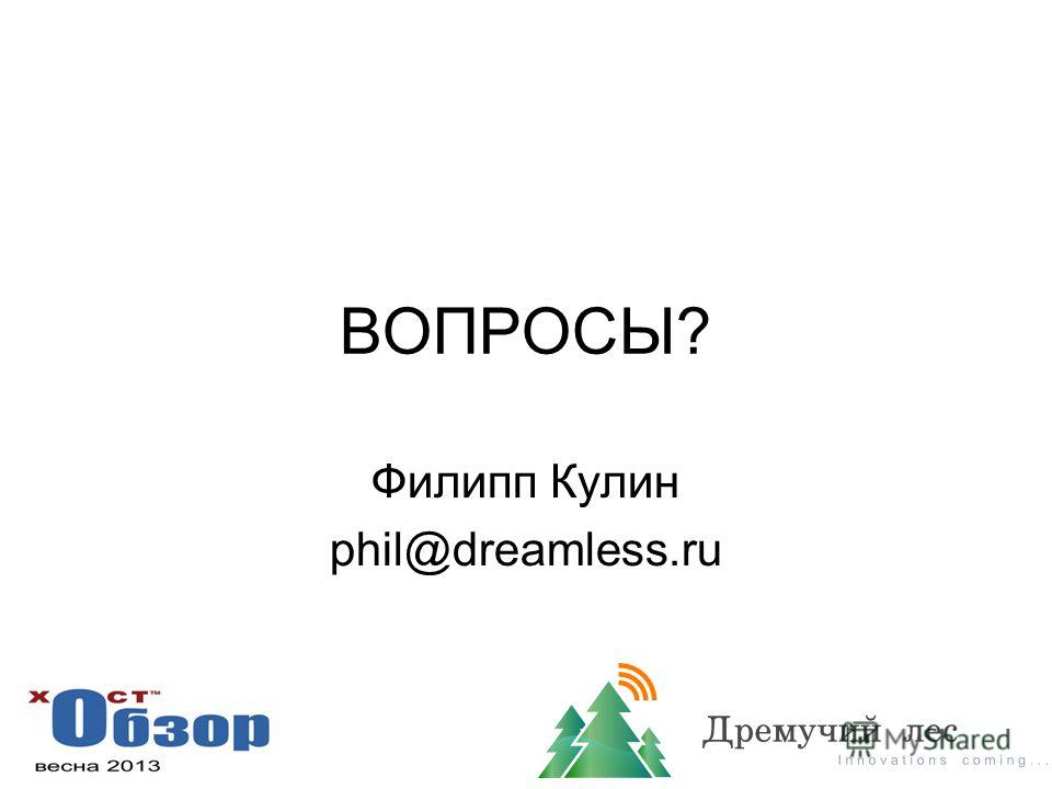 ВОПРОСЫ? Филипп Кулин phil@dreamless.ru