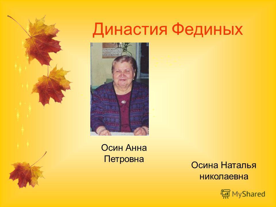 Династия Фединых Осин Анна Петровна Осина Наталья николаевна