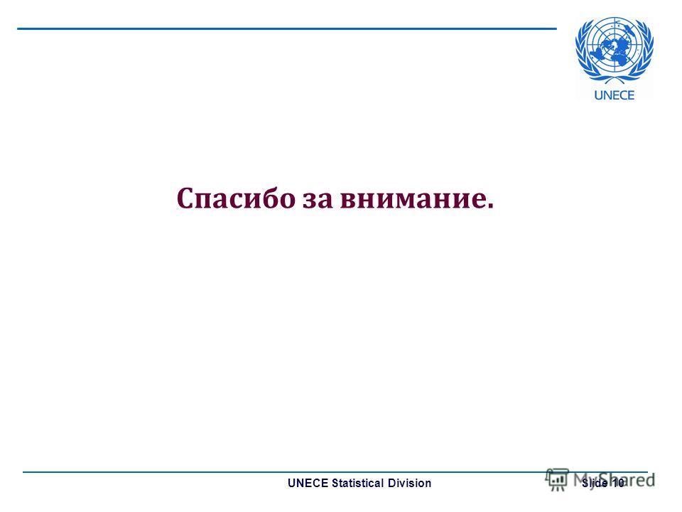 UNECE Statistical Division Slide 10 Спасибо за внимание.