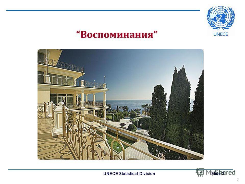 UNECE Statistical Division Slide 3 Воспоминания 3