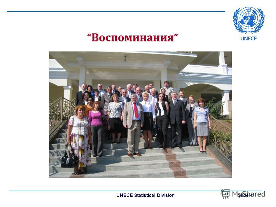 UNECE Statistical Division Slide 4 Воспоминания Воспоминания
