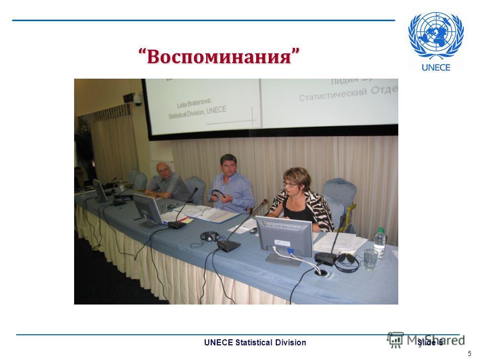 UNECE Statistical Division Slide 5 Воспоминания Воспоминания 5