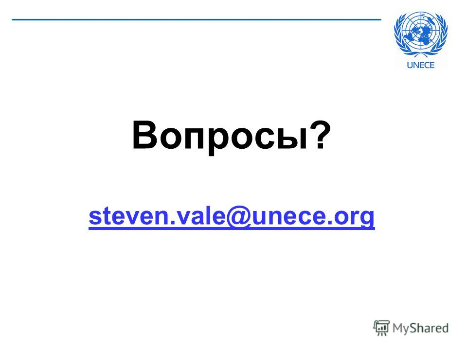 Вопросы? steven.vale@unece.org steven.vale@unece.org