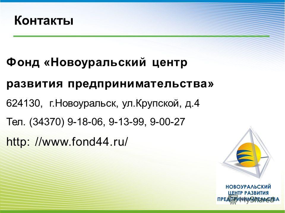 Контакты Фонд «Новоуральский центр развития предпринимательства» 624130, г.Новоуральск, ул.Крупской, д.4 Тел. (34370) 9-18-06, 9-13-99, 9-00-27 http: //www.fond44.ru/