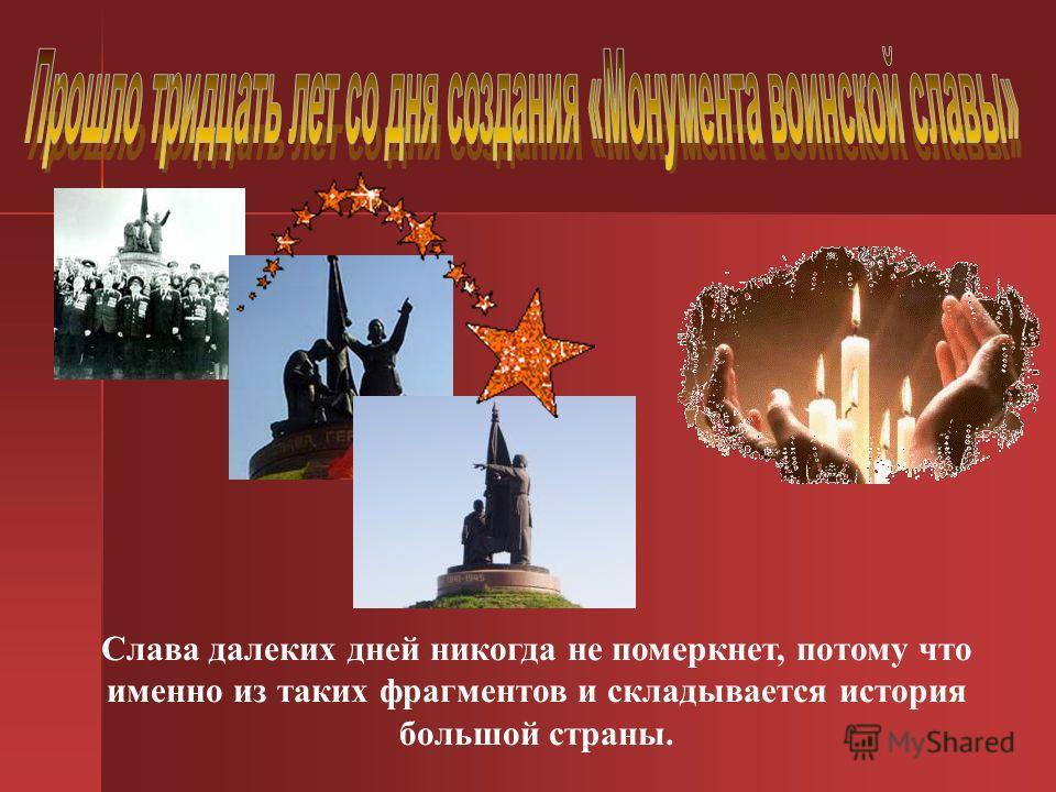 По всей России таких монументов тысячи, и тем не менее содержательно- образные и композиционные решения неисчерпаемо многообразны.