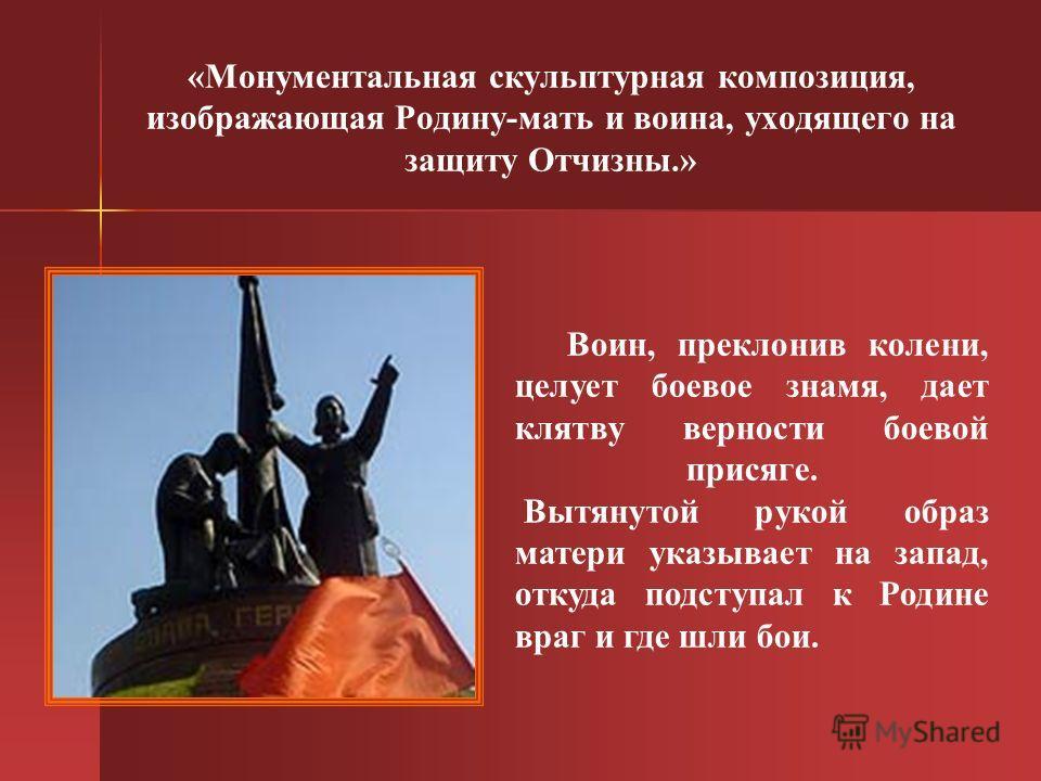 Эскиз Монумента Воинской Славы