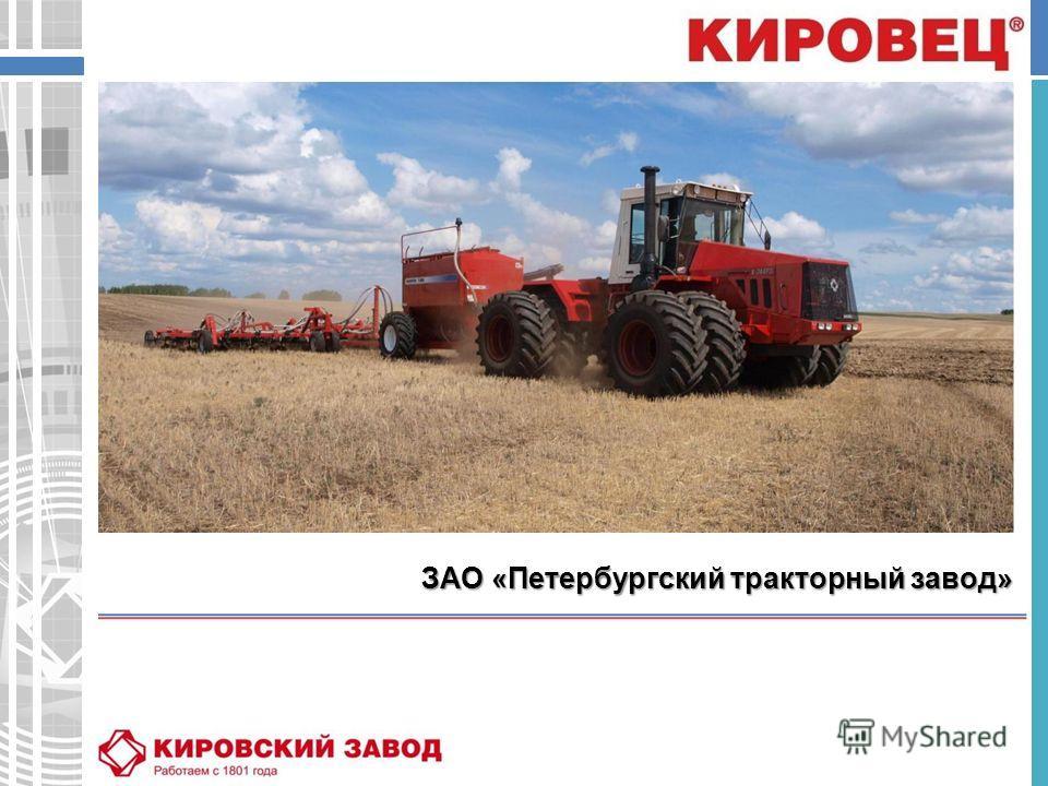 ЗАО «Петербургский тракторный завод»