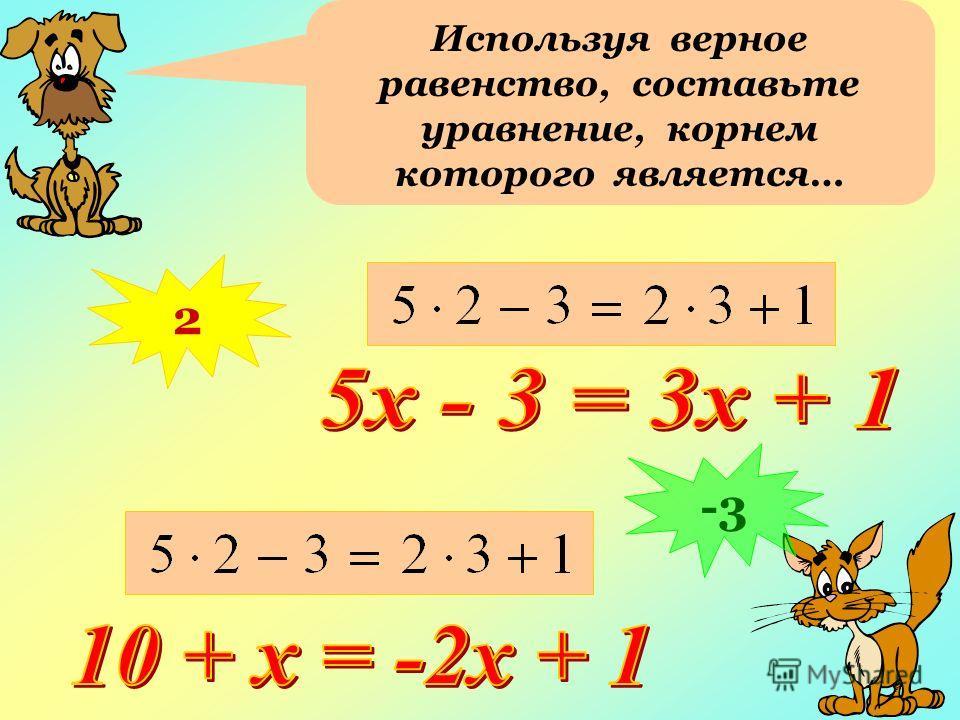 Используя верное равенство, составьте уравнение, корнем которого является… 2 -3