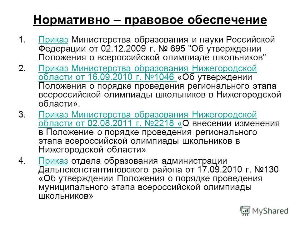 Нормативно – правовое обеспечение 1.Приказ Министерства образования и науки Российской Федерации от 02.12.2009 г. 695
