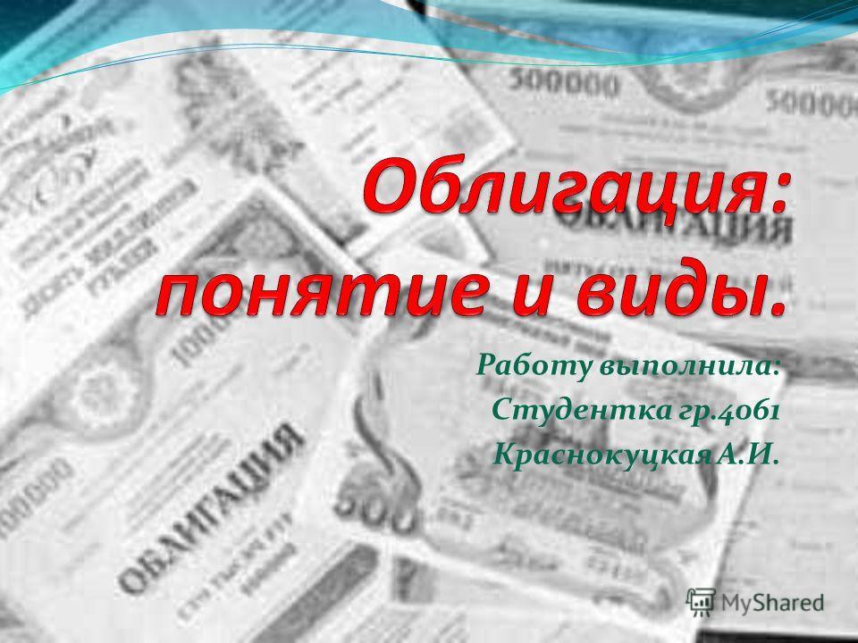Работу выполнила: Студентка гр.4061 Краснокуцкая А.И.