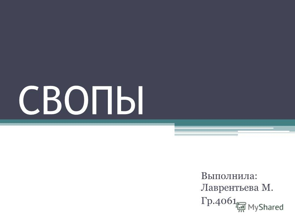 СВОПЫ Выполнила: Лаврентьева М. Гр.4061