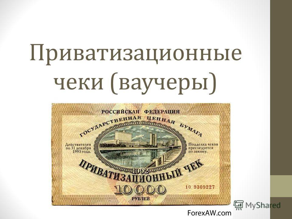 Стоимость ваучера деньги венгрии фото