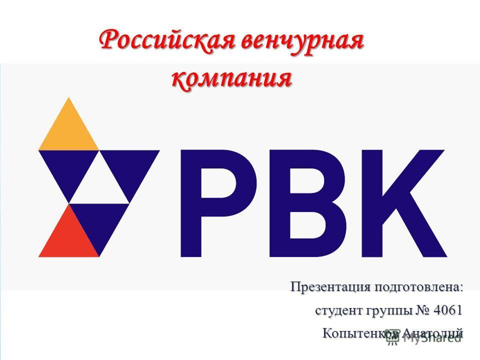 Российская венчурная компания Презентация подготовлена: студент группы 4061 Копытенков Анатолий