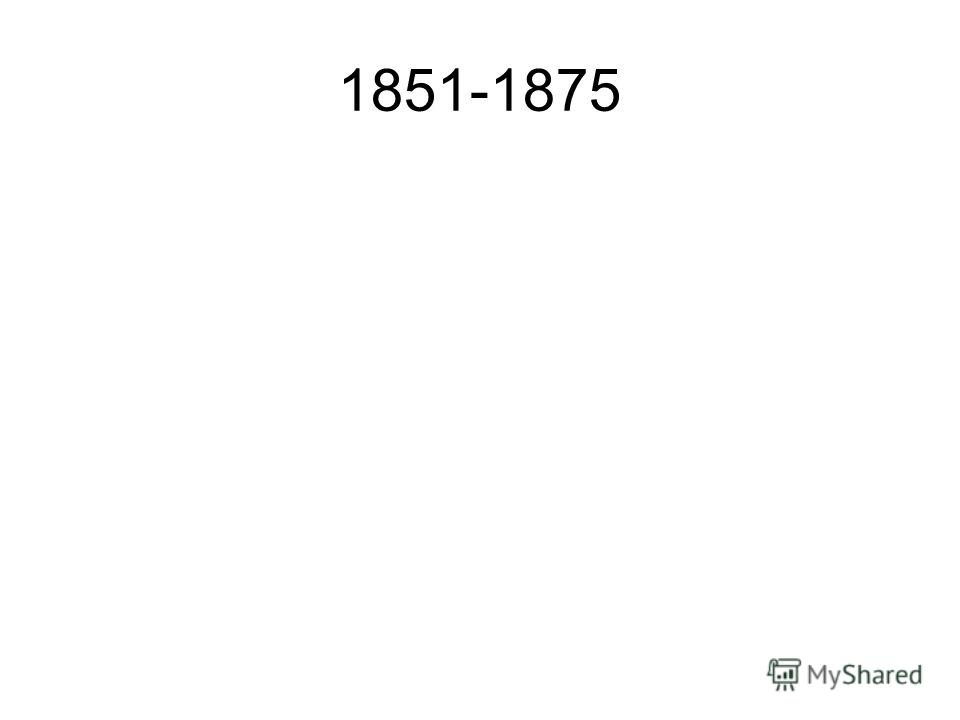 1851-1875