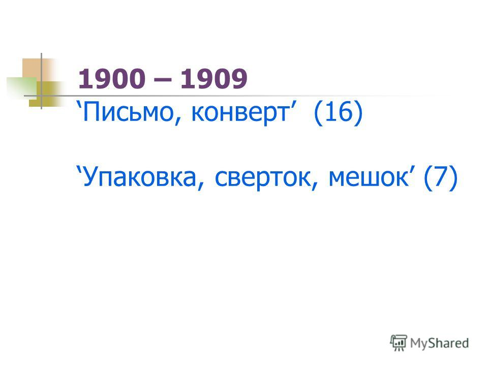1900 – 1909Письмо, конверт (16)Упаковка, сверток, мешок (7)