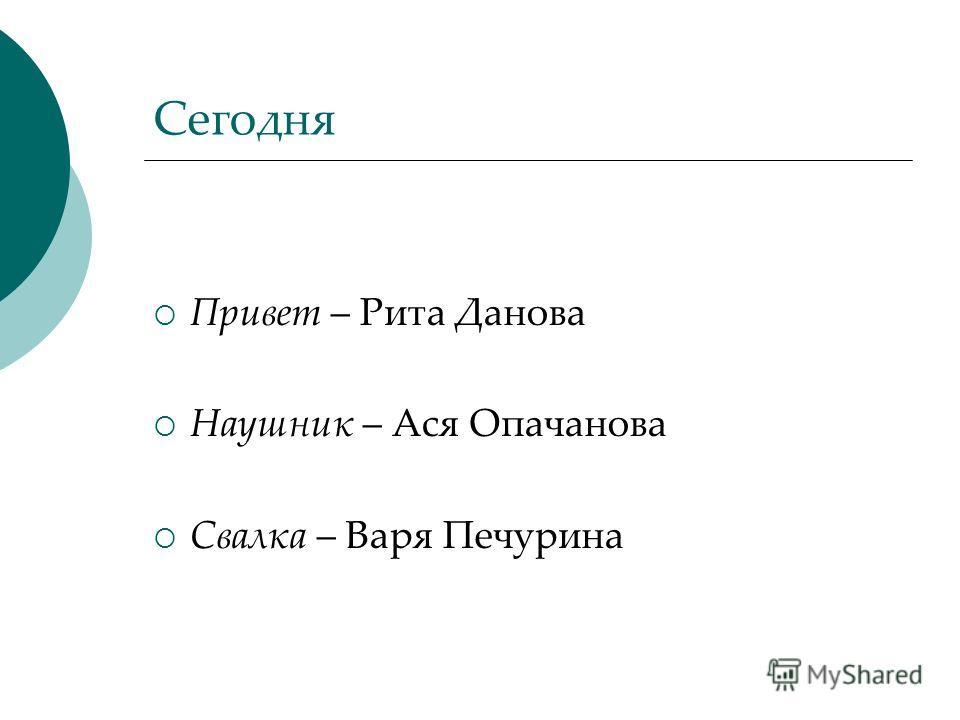 Сегодня Привет – Рита Данова Наушник – Ася Опачанова Свалка – Варя Печурина