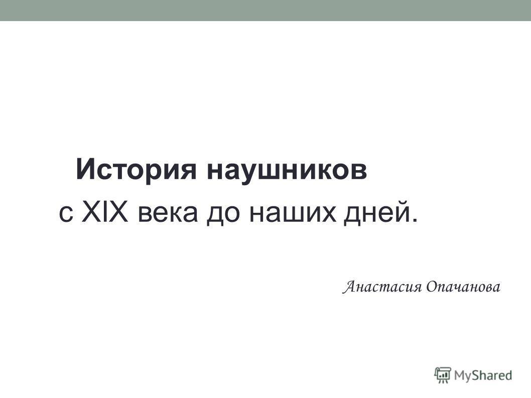 История наушников с XIX века до наших дней. Анастасия Опачанова