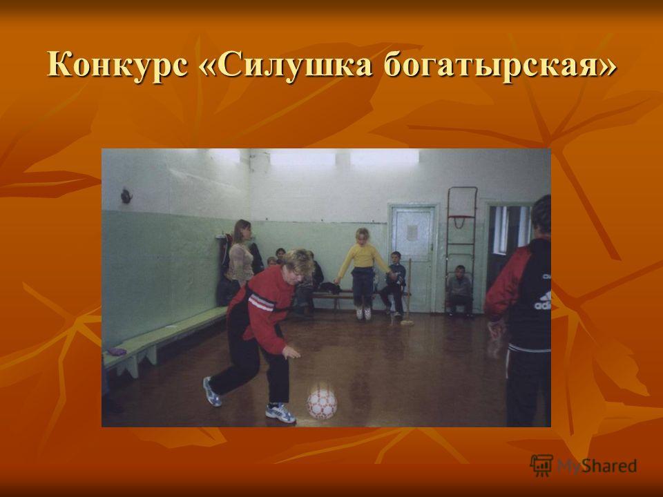 Конкурс «Силушка богатырская»
