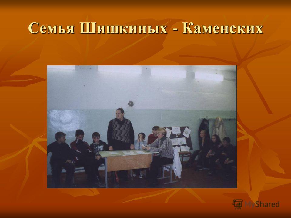 Семья Шишкиных - Каменских