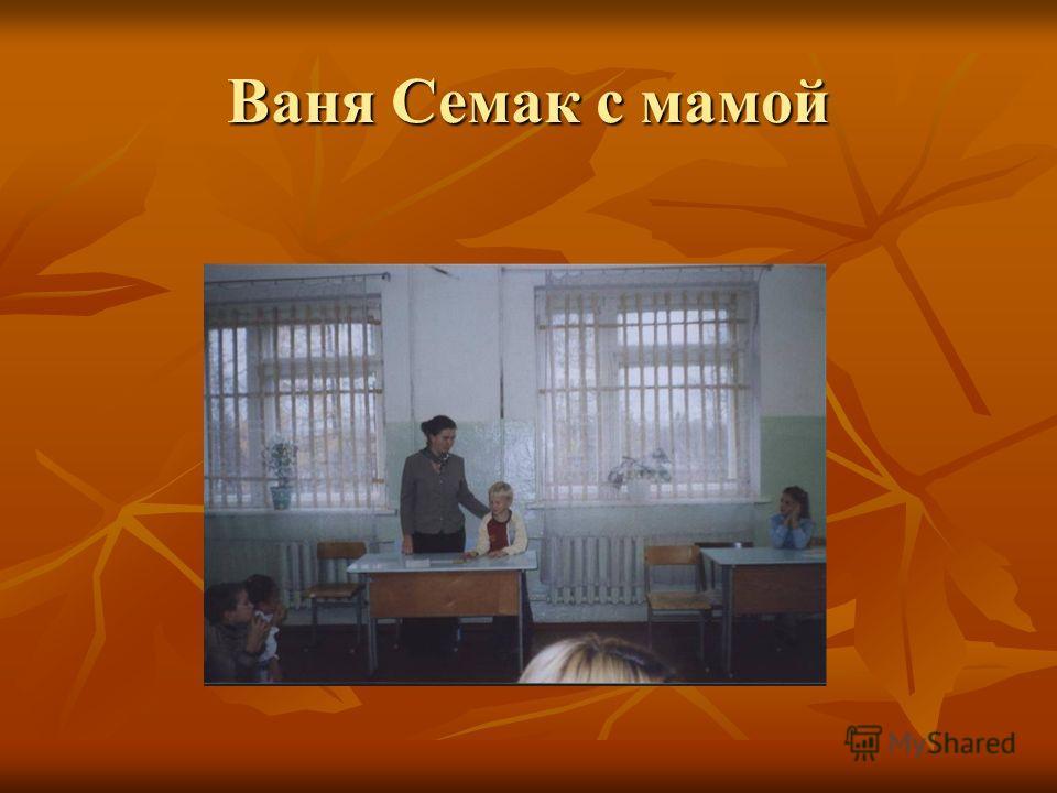 Ваня Семак с мамой