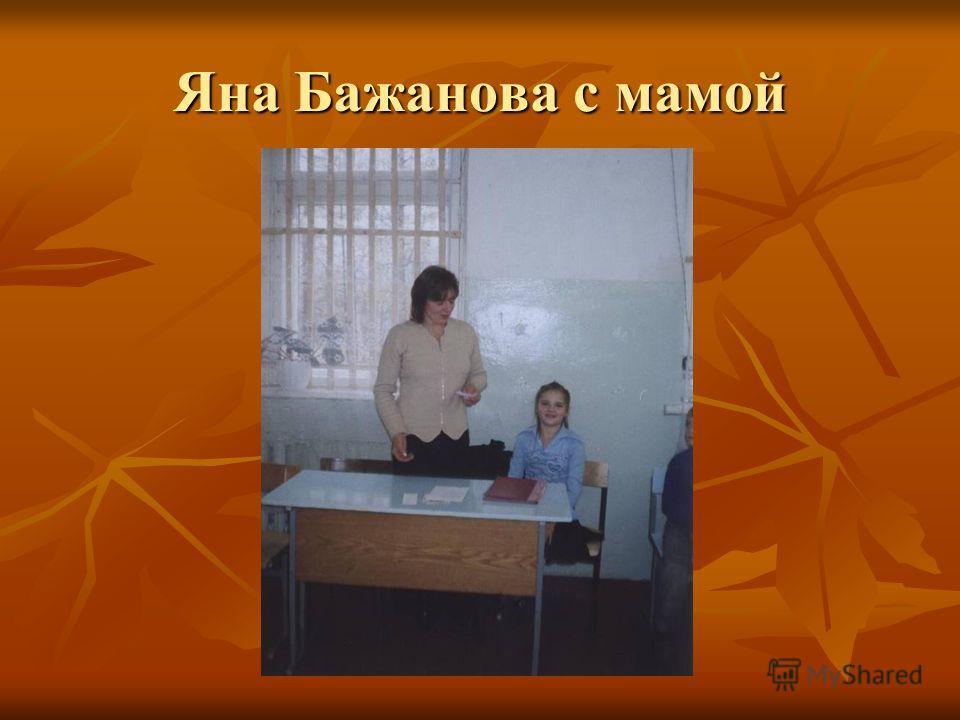 Яна Бажанова с мамой