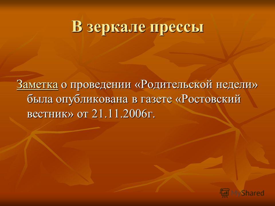 В зеркале прессы ЗаметкаЗаметка о проведении «Родительской недели» была опубликована в газете «Ростовский вестник» от 21.11.2006г. Заметка