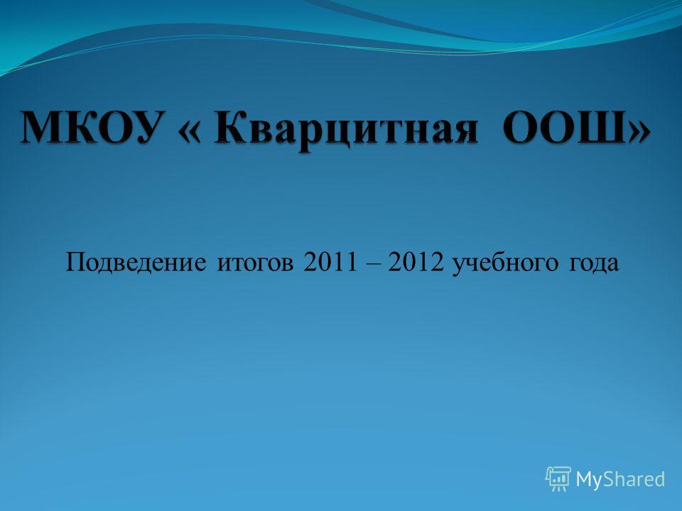Подведение итогов 2011 – 2012 учебного года